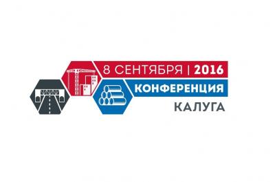 МИЦ «Композиты России» принял участие в конференции по вопросу разработки и реализации региональных программ внедрения композитов и изделий из них