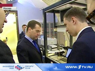 Дмитрий Медведев высоко оценил Бауманские разработки в области композитов в МВТУ им. Н.Э. Баумана.