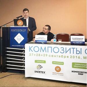 Директор МИЦ «Композиты России» Владимир Нелюб принял участие в шестой международной конференции «КОМПОЗИТЫ СНГ»