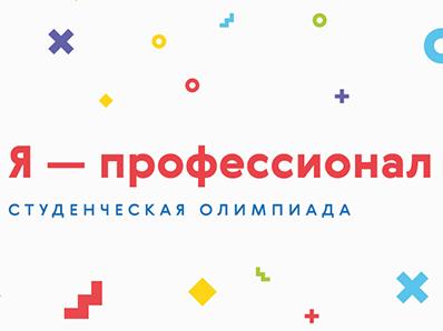МГТУ им. Баумана запустил трек «Технологии композитов» Олимпиады «Я – профессионал»