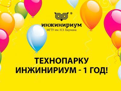 Технопарку «Инжинириум МГТУ им. Н.Э. Баумана» — 1 год