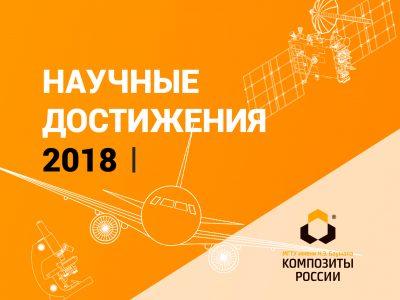 Ключевые научные и производственные достижения МИЦ «Композиты России» за 2018 год