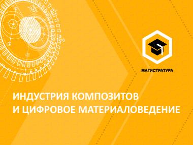С 1 июля идёт набор в магистратуру МИЦ «Композиты России»