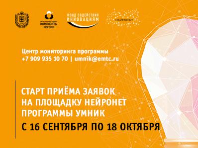 Старт приема заявок на площадку НЕЙРОНЕТ программы «УМНИК»