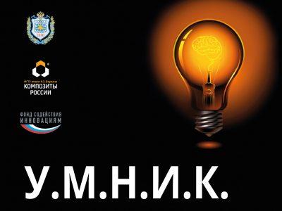 В МГТУ им. Н.Э. Баумана начался приём заявок на участие в программе «УМНИК»!
