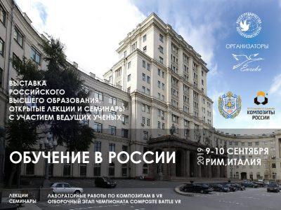 Выставка «Российское образование – для всех!» в Италии