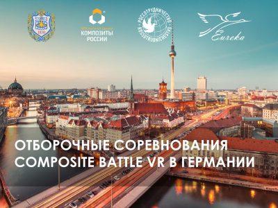 В Германии прошла выставка «Российское образование – для всех!»