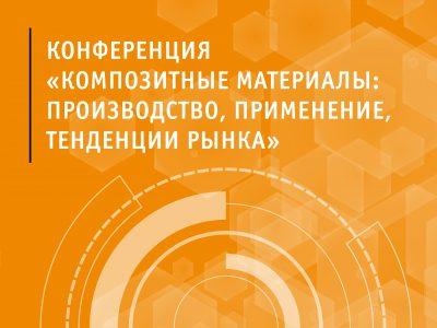 «Композиты России» обсудят тенденции композитного рынка