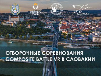 В Словакии прошла выставка «Российское образование – для всех!»