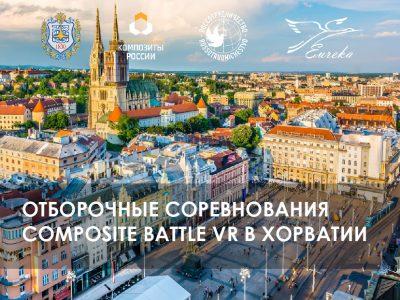 В Хорватии прошла выставка «Российское образование – для всех!»