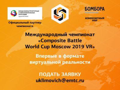 Набор команд на Composite Battle World Cup Moscow 2019 VR