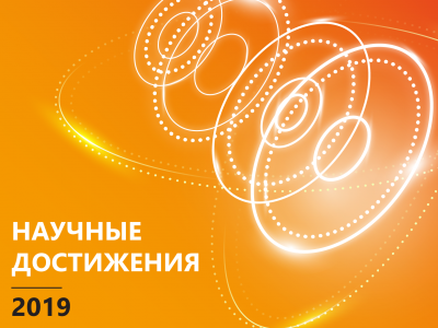 Ключевые научные и производственные достижения МИЦ «Композиты России» за 2019 год
