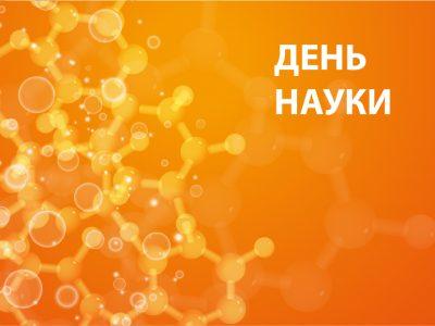 Поздравление с Днем науки 2020