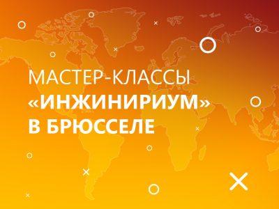 Мастер-классы «Инжинириум МГТУ им. Н.Э. Баумана» в Брюсселе