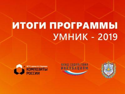 3 года подряд Бауманка – лидер в программе «УМНИК»