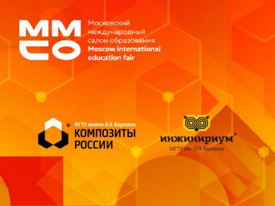 Инженерное образование обсудили на площадке ММСО 2020