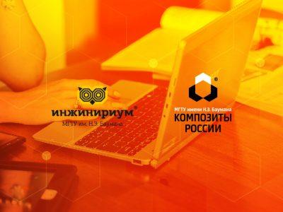 Бесплатные лекции для школьников от «Инжинириум МГТУ им. Н.Э. Баумана»