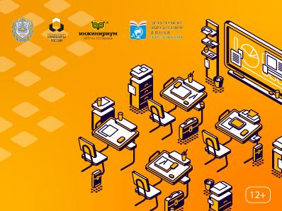 Интерактивное инженерное образование в МГТУ им. Баумана