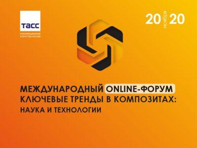 III Международный композитный форум