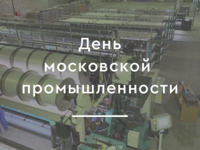 День московской промышленности