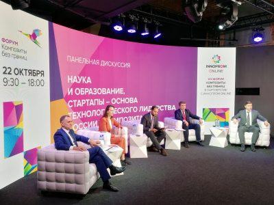 Проблемы подготовки кадров для отрасли композитов обсудили на VIII Форуме «Композиты без границ. ONLINE»