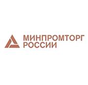 2_минпромторг