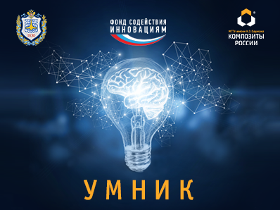 Стартует прием заявок на участие в программе «УМНИК» 2021