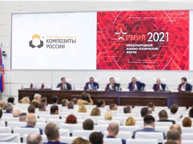 «Композиты России» – на форуме «АРМИЯ-2021»