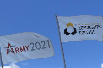 Итоги форума «Армия-2021»