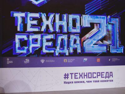 Фестиваль технических достижений «Техносреда»