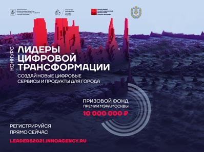 Онлайн-конкурс «Лидеры цифровой трансформации»